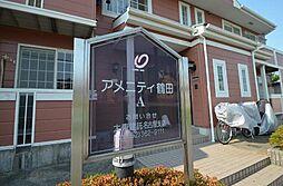 アメニティ鶴田A[1階]の外観