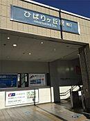 ひばりヶ丘駅(1440m)