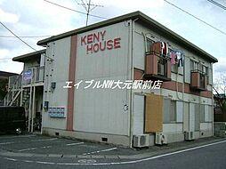 ケニーハウスA[2階]の外観