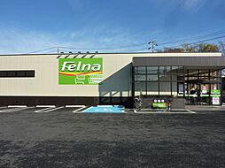 Felna田中店まで1319m