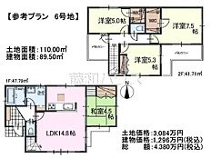 6号地 建物プラン例(間取図) 小平市鈴木町1丁目