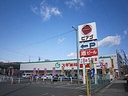 スギ薬局黒笹店...