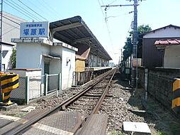 塚原駅(420...