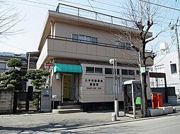 八千代勝田台郵...
