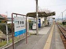 JR下井阪駅