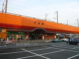 戸田駅 640...