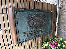 ライオンズマンション所沢東 JR武蔵野線「東所沢」駅