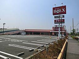 ベルクス五香店...