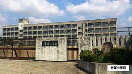 姫路市立余部小学校 約890m