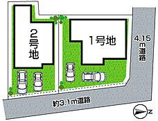 全2区画・前面道路3.1m、4.15m