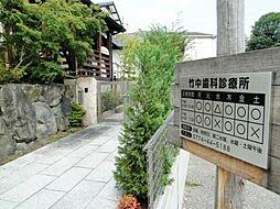 竹中歯科診療所