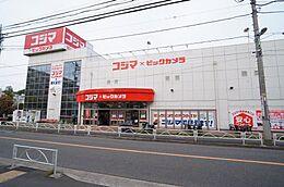 コジマ×ビックカメラ 用賀店(470m)