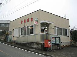 郵便局榛名高浜...