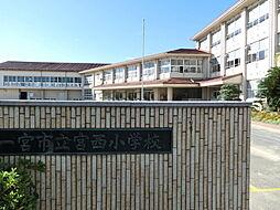 宮西小学校