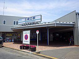 三崎口駅は京急...