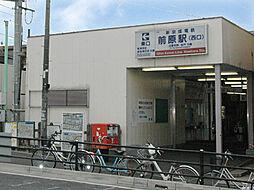 新京成前原駅