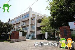 名細中学校(1...