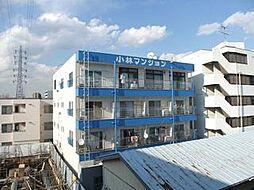 小林マンション[4階]の外観