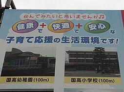 国高幼稚園、国...