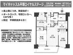 中古マンション明石町 マイキャッスル平塚ロイヤルステージ
