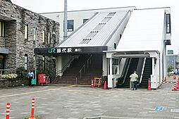 JR藤代駅