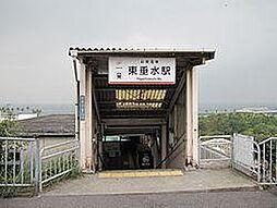 山陽電鉄 東垂...