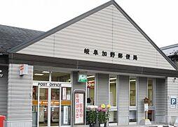 岐阜加野郵便局...