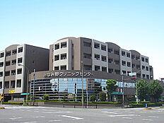 みなみ野クリニックセンター