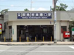 阪急甲陽線「苦...