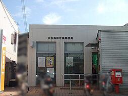 片塩郵便局