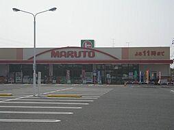 マルト東田店