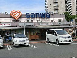 スーパー三和山...