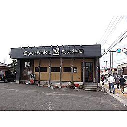 牛角 行橋店(...