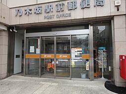 郵便局乃木坂駅...