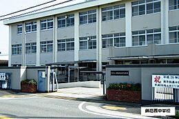 飾磨西中学校 約2208m