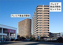 東金沢徒歩1分 ガレージ付 プレミア東金沢駅前セントラル