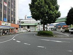 京成八千代台駅...
