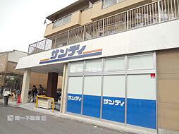 サンディ園田店...