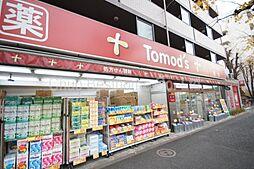 トモズ梅里店