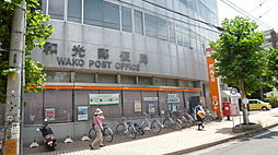 ・和光郵便局(...