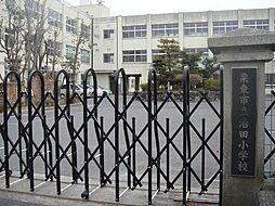 治田小学校 約...
