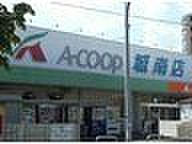 Aコープ城南店...