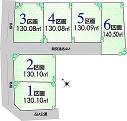 開発現場6区画