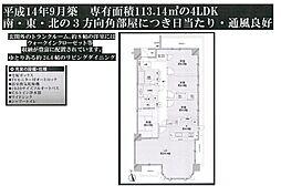 中古マンション 日神パレステージ愛甲石田南