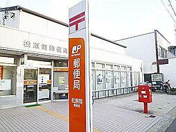 松原岡郵便局