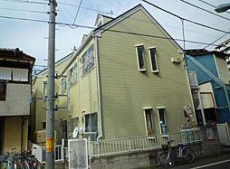 東京都葛飾区四つ木5丁目の賃貸アパートの外観
