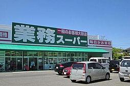 スーパー業務ス...