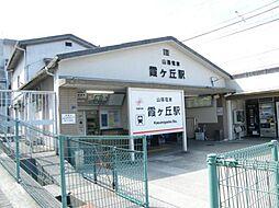 駅霞ヶ丘駅まで...