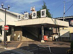 荒川沖駅まで4...