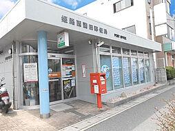 姫路西蒲田郵便...